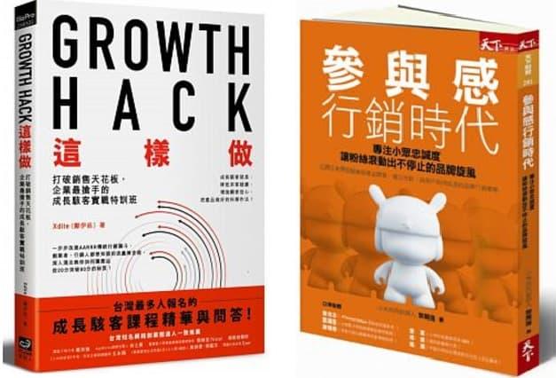 [跟隨大神] Growth Hack & 參與感