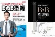 [跟隨大神] B2B銷售讀書會與分享會-B2B銷售勝經&B2B聖經