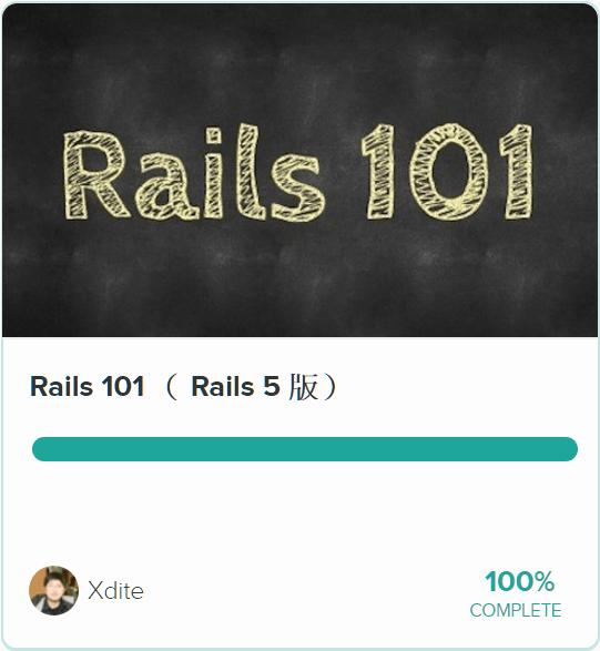 [跟隨大神] Rails 5 環境篇